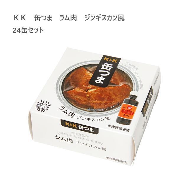 KK 缶つま ラム肉 ジンギスカン風 24缶セット