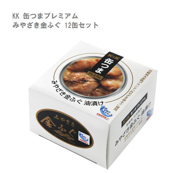 KK 缶つまプレミアム みやざき金ふぐ 12缶セット
