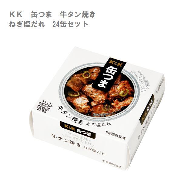 缶つま ねぎ塩だれ 24缶セット KK 牛タン焼き