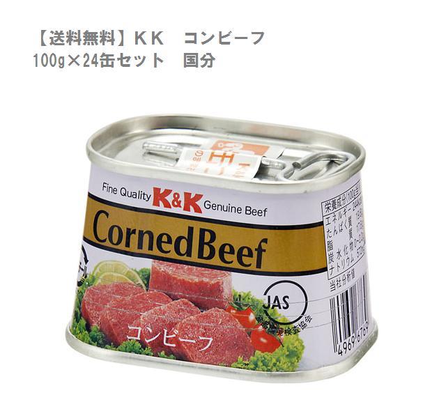 【送料無料】KK コンビーフ 100g×24缶セット 国分