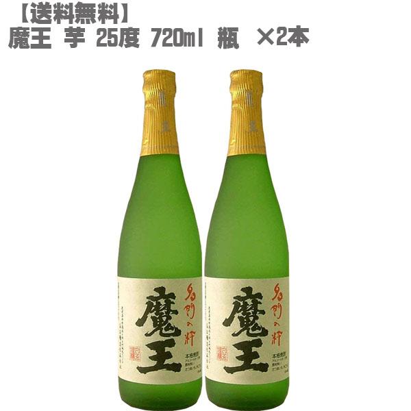 【送料無料】魔王(まおう)25度 芋 720ml 瓶×2本【鹿児島 焼酎 さつまいも 九州 入手困難 大阪限定販売 父の日】