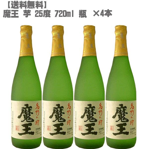 【送料無料】魔王(まおう)25度 芋 720ml 瓶×4本【鹿児島 焼酎 さつまいも 九州 入手困難 大阪限定販売】