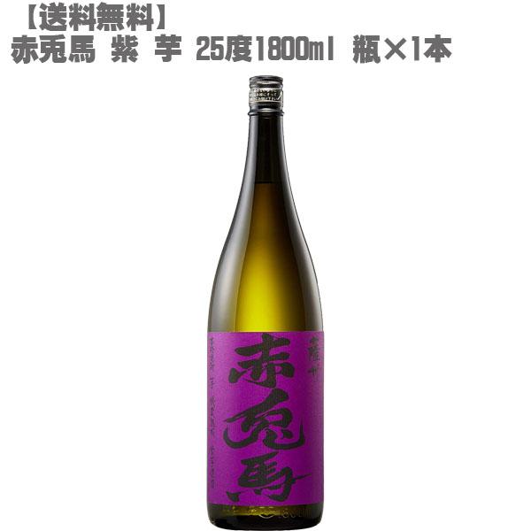 【送料無料】 赤兎馬 (せきとば)紫 芋 25度 芋 1800ml 瓶【鹿児島 焼酎 さつまいも 九州 入手困難 大阪限定販売 父の日】