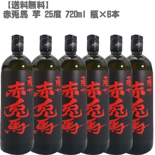 【送料無料】 赤兎馬 (せきとば) 芋 25度 芋 720ml 瓶×6本【鹿児島 焼酎 さつまいも 九州 入手困難 大阪限定販売 父の日】