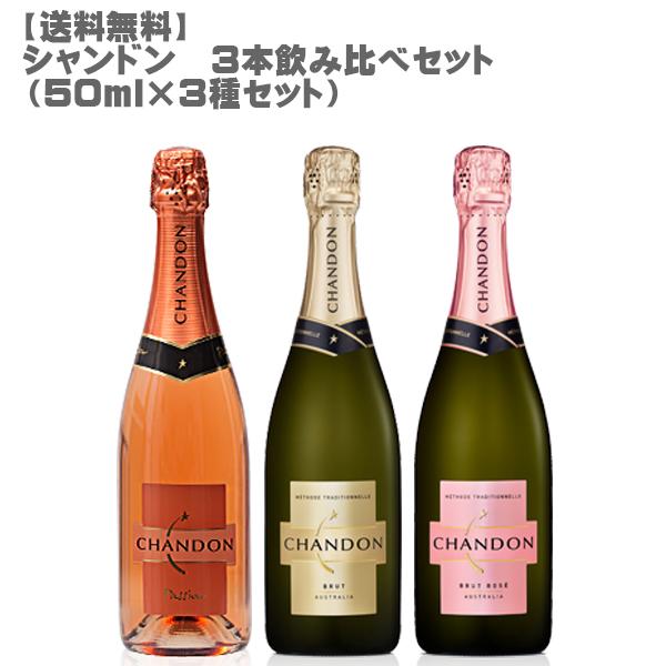 【送料無料】シャンドン飲み比べ3本セット750ml×3【モエ オーストラリア スパークリング シャンパン製法 ブリュット ロゼ パッション ワインセット 】