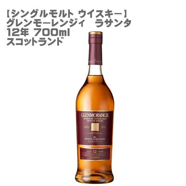 【シングルモルト ウイスキー】グレンモーレンジィ ラサンタ 12年 700ml スコットランド