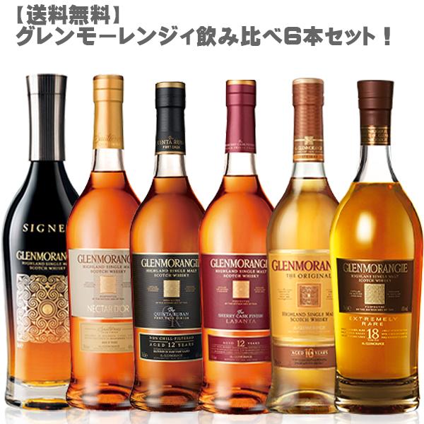 【送料無料】グレンモーレンジ飲み比べ6本セット!【スコッチ/シングルモルト/ハイランド/モエ/ヘネシー/ギフト/贈り物】
