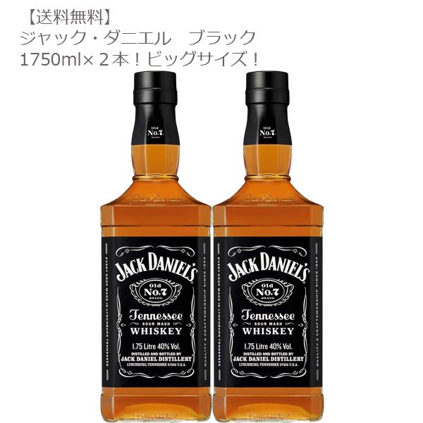 【送料無料】ジャック・ダニエル ブラック 1750ml瓶×2本セット【バーボン/テネシー/大容量/プレミアムバーボン】