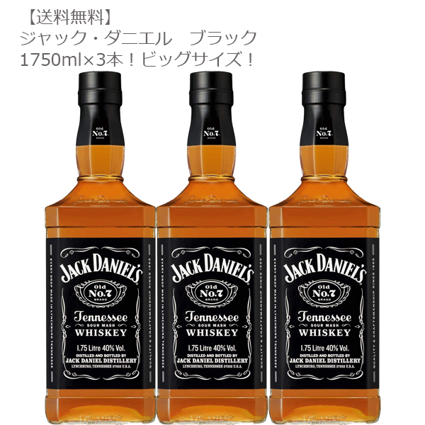 送料無料ジャック・ダニエル ブラック 1750ml瓶×3本セット【バーボン/テネシー/大容量/プレミアムバーボン】