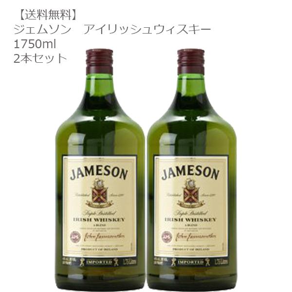 【送料無料】JAMSON ジェムソン アイリッシュウィスキー 1750ml×2本セット【アイリッシュ/ウィスキー/大容量/コストコ】
