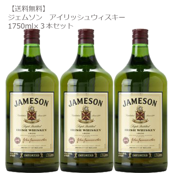 JAMSON ジェムソン アイリッシュウィスキー 1750ml×3本セット【アイリッシュ/ウィスキー/大容量/コストコ】