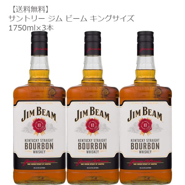 【送料無料】ジム・ビーム キングサイズ 1750ml×3本セット【サントリー/バーボン/コーン/大容量/ビーム/ソーダ】