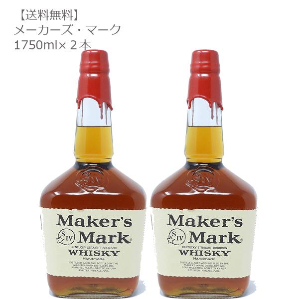 【送料無料】メーカーズ・マーク レッドトップ 1750ml×2本セット【バーボン/ウィスキー/ケンタッキー/ハンドメイドボトル/45度】