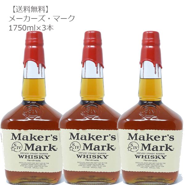 【送料無料】メーカーズ・マーク レッドトップ 1750ml×3本セット【バーボン/ウィスキー/ケンタッキー/ハンドメイドボトル/45度】