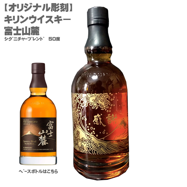 【オリジナル彫刻】キリン ウイスキー 富士山麓シグニチャーブレンド50度【 感謝 ギフト ボトル エッチング 富士 プレゼント 富士山麓 贈答 父の日 】