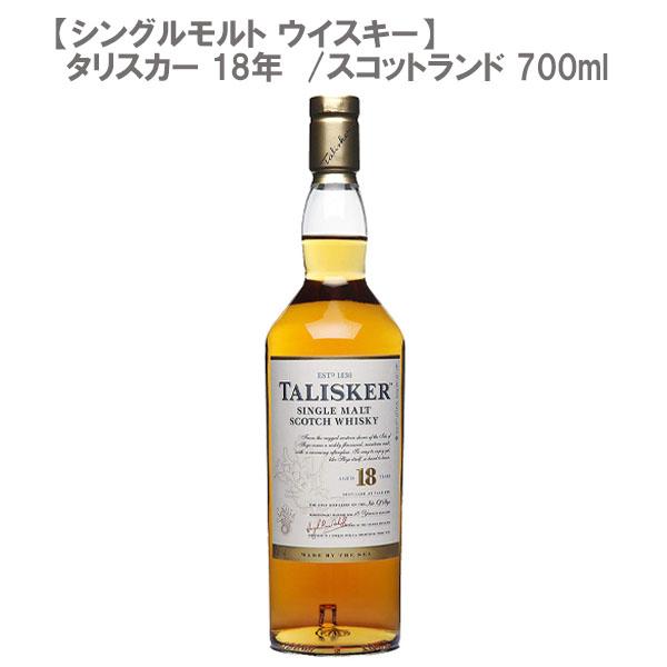 【シングルモルト ウイスキー】タリスカー 18年 700ml スコットランド