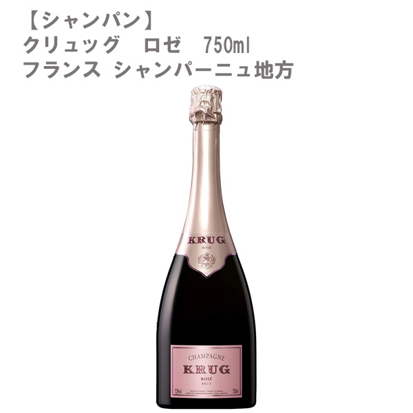 【シャンパン】クリュッグ ロゼ 750ml 【フランス/シャンパーニュ地方】