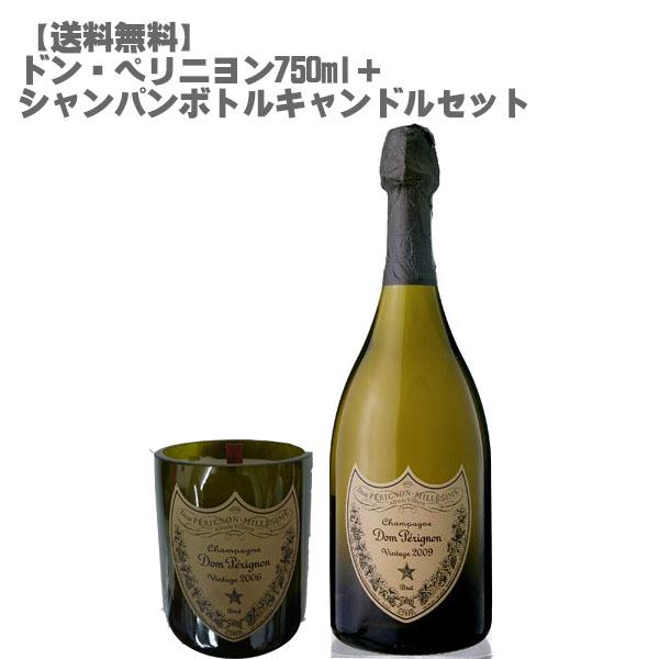 【送料無料】ドン ペリニヨン 750ml+シャンパンボトルキャンドル セット【数量限定 フランス シャンパーニュ ギフト セレブ モエ キャンドル】