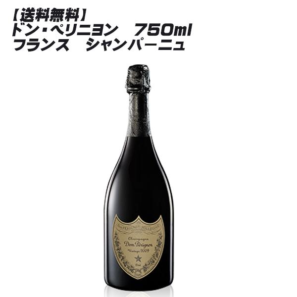 【シャンパン】ドン ペリニヨン 750ml フランス シャンパーニュ地方 箱なし