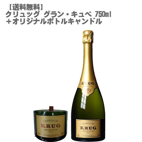 【送料無料】クリュッグ グラン キュベ 750ml+シャンパンボトルキャンドル セット【数量限定 フランス シャンパーニュ ギフト セレブ モエ キャンドル】