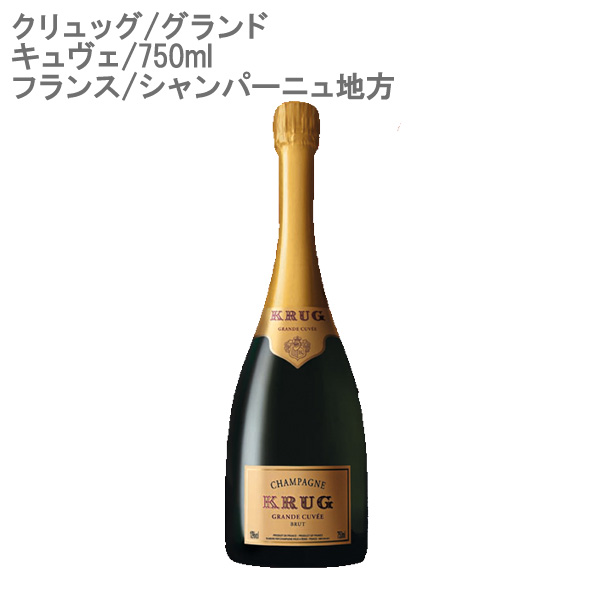 【シャンパン】クリュッグ グランド キュヴェ 750ml フランス シャンパーニュ地方