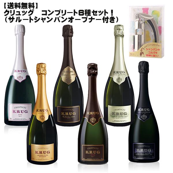 【シャンパン】クリュッグ コンプリート6本セットサルートシャンパンオープンナー付【 フランス シャンパーニュ地方 ワインセット シャンパン パーティー ギフト 贈り物 】