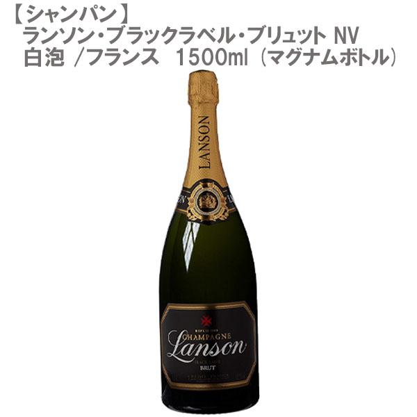 【シャンパン】ランソン・ブラックラベル・ブリュット NV 白泡 1500ml【マグナムボトル】