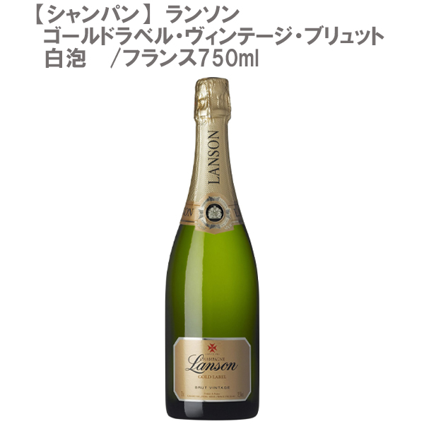 【シャンパン】ランソン・ゴールドラベル・ヴィンテージ・ブリュット 白泡 750ml