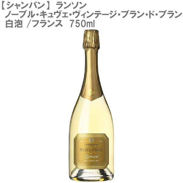 【シャンパン】ランソン・ノーブル・キュヴェ・ヴィンテージ・ブラン・ド・ブラン 白泡 750ml