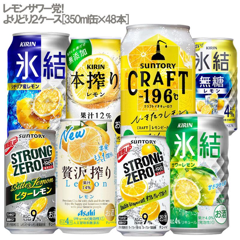 レモンサワーが大好きなあなた 家飲みでももちろん レモンサワー レモンサワー党 よりどり2ケース 350ml×48本 グレープフルーツ レモン ストロング カロリ ほろよい 出群 贅沢搾り 氷結 本搾り チューハイ お酒 サワー 本物 酎ハイ