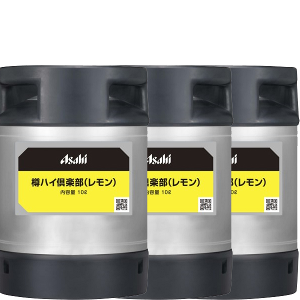 【送料無料】 アサヒ 樽ハイ 倶楽部 レモン 10L 樽入×3本大阪限定販売