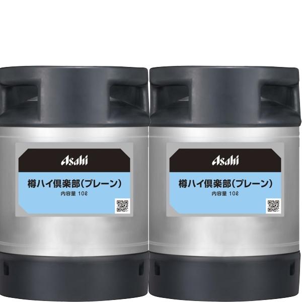 【送料無料】 アサヒ 樽ハイ 倶楽部 プレーン 10L 樽入×2本大阪限定販売