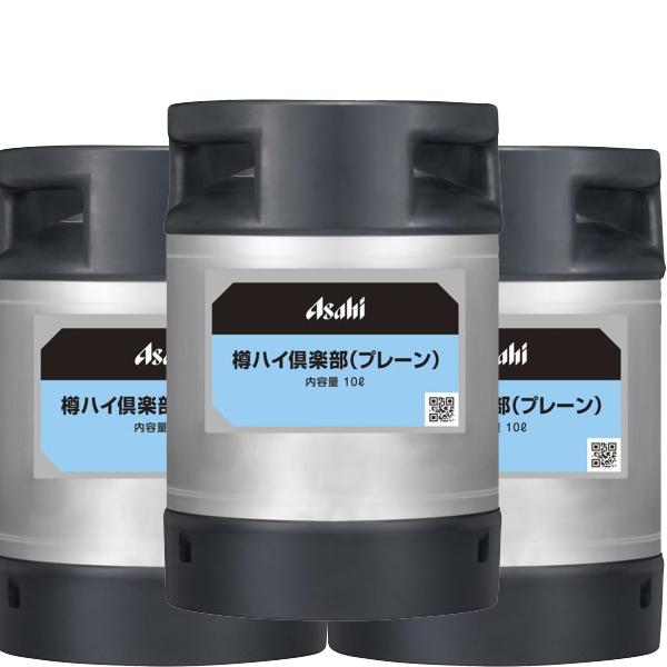 【送料無料】 アサヒ 樽ハイ 倶楽部 プレーン 10L 樽入×3本大阪限定販売
