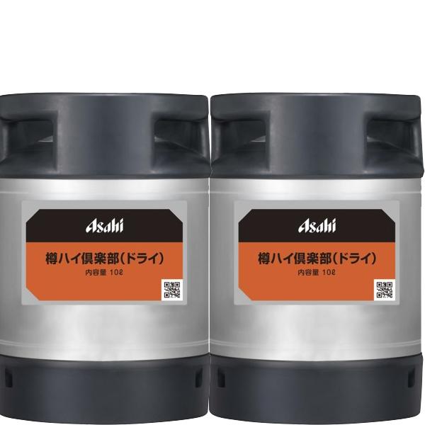 【送料無料】 アサヒ 樽ハイ 倶楽部 ドライ 10L 樽入×2本大阪限定販売
