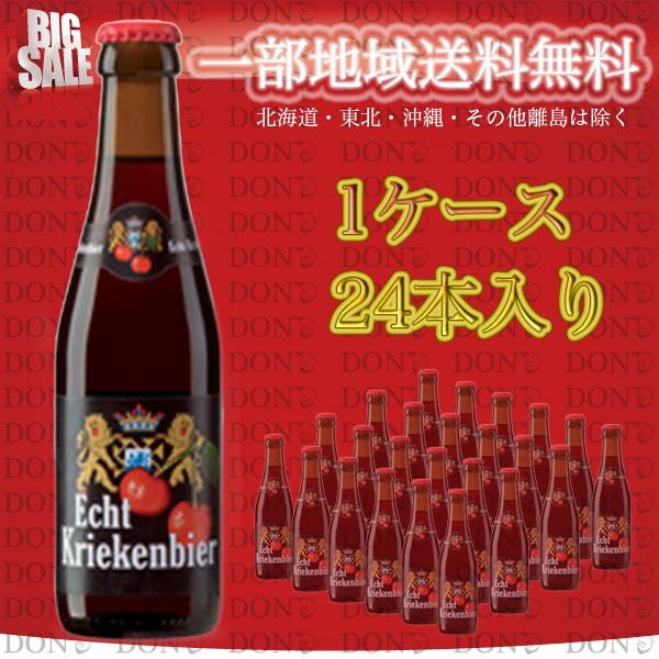 【送料無料】【ベルギー発泡酒】エヒテ・クリーケンビール 250ml 瓶【1ケース/24本】【フルーツビール】