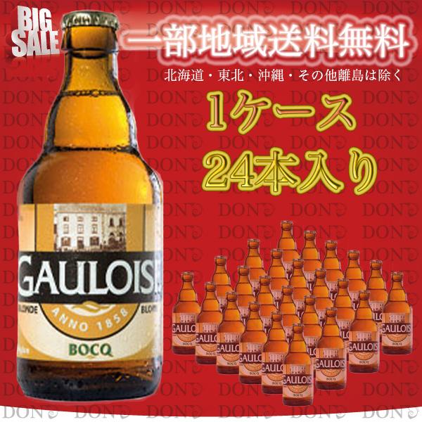 【送料無料】【ベルギー発泡酒】ゴールワーズ・ブロンド 330ml 瓶【1ケース/24本】【スペシャルエール】