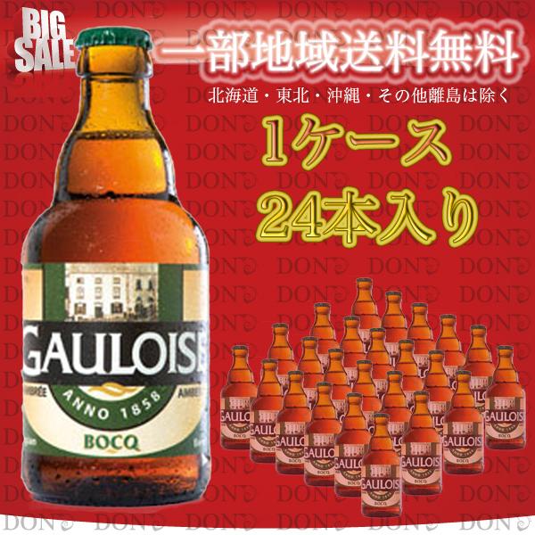 【送料無料】【ベルギー発泡酒】ゴールワーズ・アンバー 330ml 瓶【1ケース/24本】【スペシャルエール】