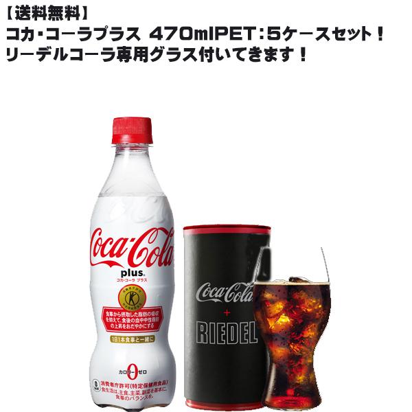 【送料無料】コカ・コーラプラス 470mlPET5ケース(120本)セット! リーデルコーラ専用グラス付き!【 特保 トクホ コカ・コーラ 代引き不可】
