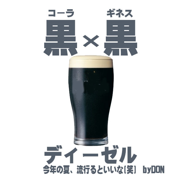 A trial set! 330 ml of canned 190 ml of Coca-Cola pot *3 + draft Guinness  *4 can sets!