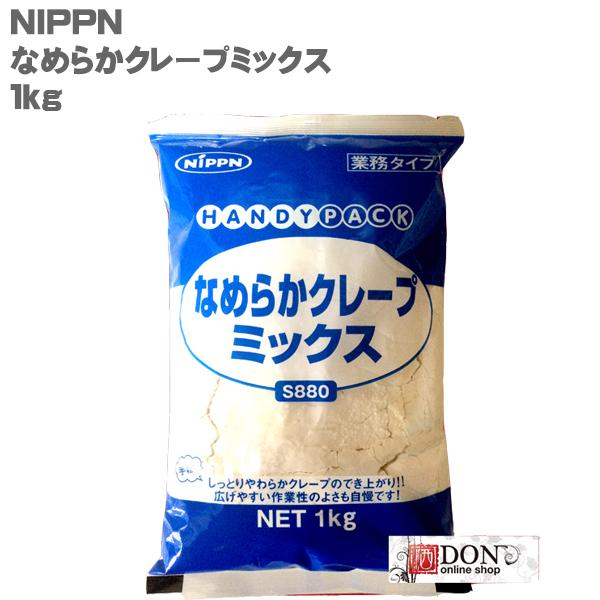 しっとりやわらか広げやすいクレープ粉です 送料無料 なめらか 驚きの値段 クレープ 売買 ミックス S880 1kg おいしい 日本製粉 NIPPN ニップン 10袋セット 業務用