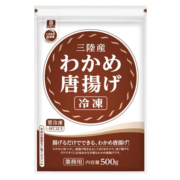 【送料無料】理研ビタミン 三陸産わかめ唐揚げ (冷凍) 500g×10袋 業務用