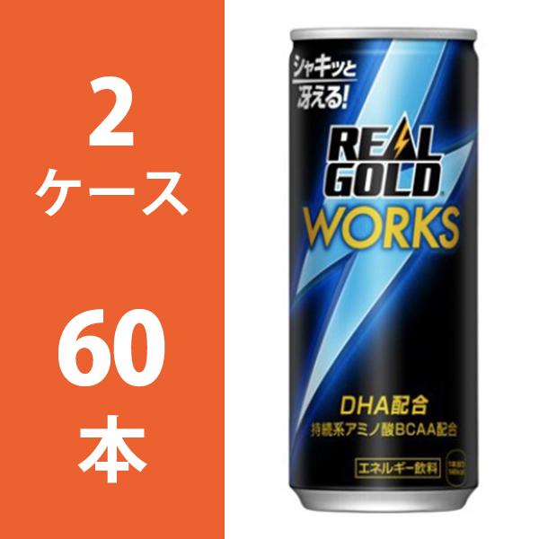 真实黄金作品250ml罐2箱60瓶一套