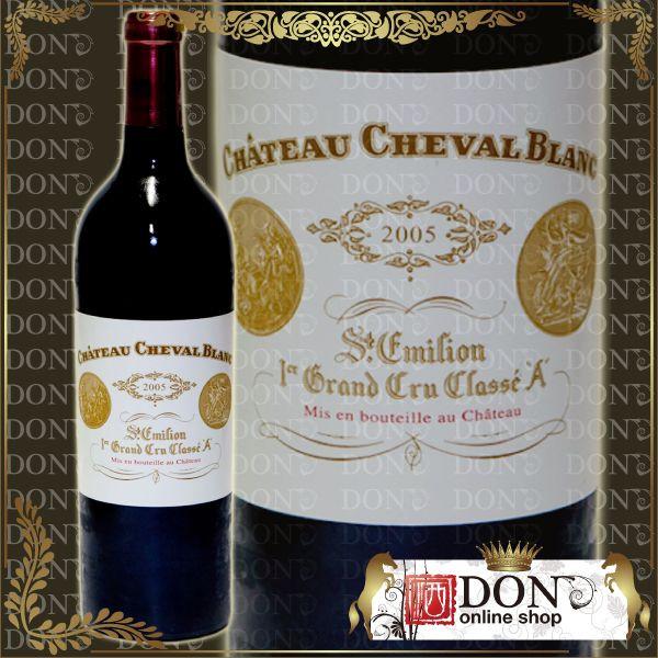 【ヴィンテージワイン】シャトー・シュヴァル・ブラン[2005]年・サン・テミリオン地区第1特別級A 2005/赤/750ml