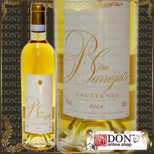 【ヴィンテージワイン】シャトー クリュ バレジャ 2001/白/500ml
