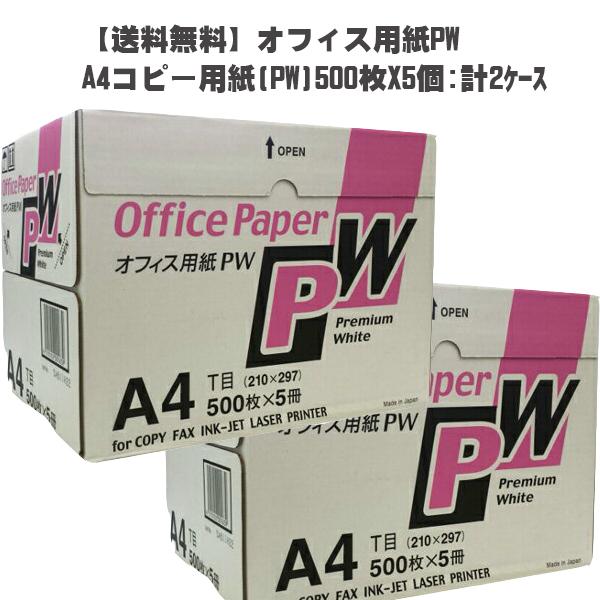 激安卸販売新品 まとめ買い ケース買いで安い大人気コピー用紙 ラッピング無料 送料無料 オフィス用紙 PW A4 コピー用紙 2ケースセット 90% 500枚×5冊 FSC認証 コストコ 高白色度