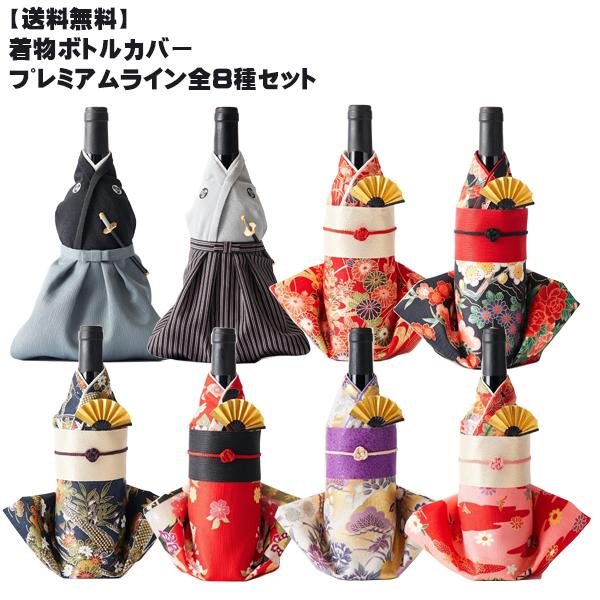 【送料無料】着物ボトルカバープレミアムライン全8種セット【 お土産 着物 和 和風 ボトルウェア ワイン 焼酎 おみやげ 海外 COOL JAPAN おみやげコンテスト プレミアムライン 】Kimono bottle cover プレミアムライン