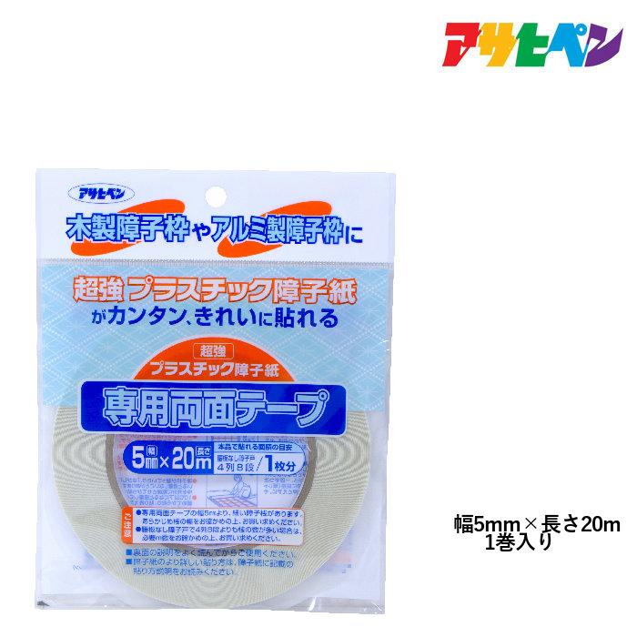 障子紙 アサヒペン UV超強プラスチック障子紙テープ 5mmX20m PT-20 アウトレット 新品未使用正規品