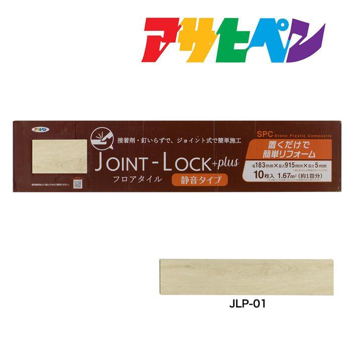 送料無料 アサヒペン JOINT-LOCK plus フロアタイル 183mmX915mmX5mm 待望 JLP-01 ジョイントロックプラス 10枚 床材 メーカー直送