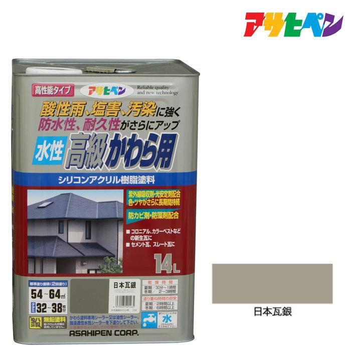 屋根用塗料 買取 高価値 アサヒペン 水性高級かわら用 日本瓦銀 14L