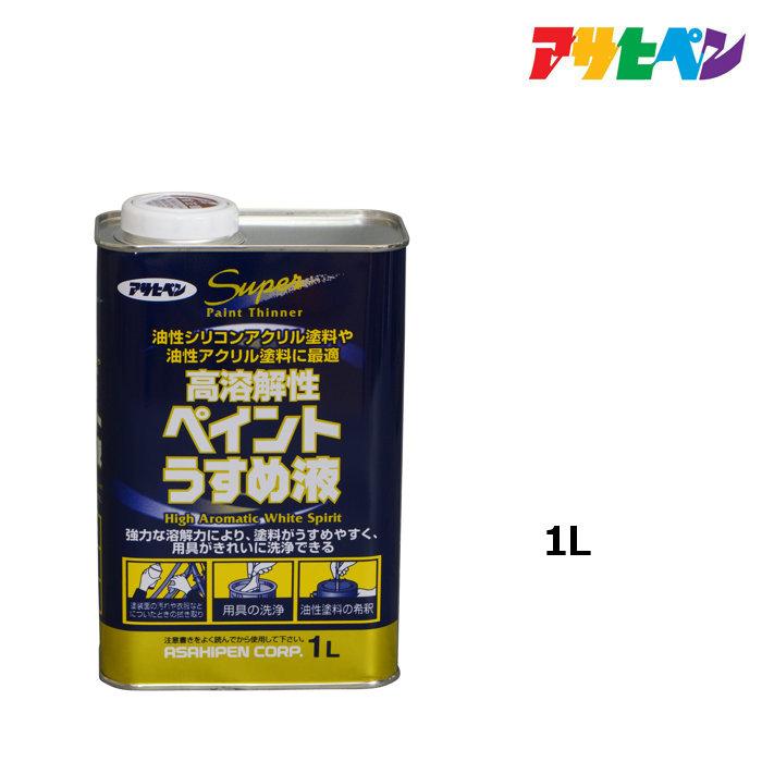 うすめ液 送料無料でお届けします アサヒペン 高溶解性ペイントうすめ液 1L 塗料 塗装 毎日がバーゲンセール ペンキ